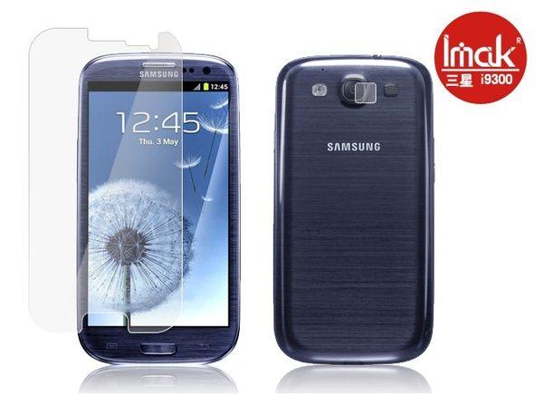 三星Galaxy S3 i9300 手機貼 imak艾美克高透明螢幕貼 Samsung i9308 i939 i939d 保護貼