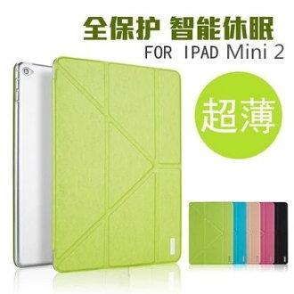 蘋果ipad mini 2 保護套 GEBEI歌貝韻系列時尚平板皮套 APPLE ipad mini 2 支架智能休眠 保護殼【預購】