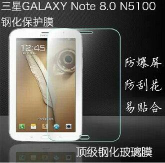 三星Note 8.0 N5100平板鋼化膜 9H 0.4mm直邊 耐刮防爆玻璃膜 Samsung N5100 防爆裂高清貼膜 防污保護貼