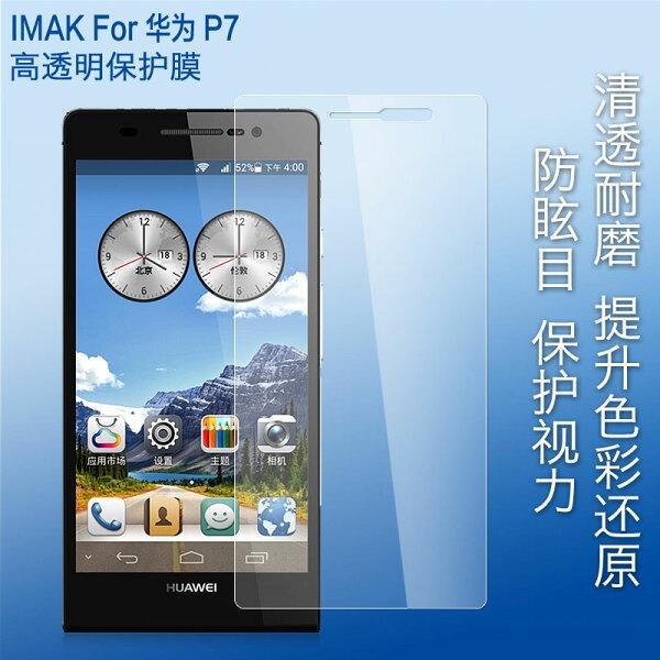 華為Ascend P7 手機貼 imak艾美克高透明螢幕貼 HUAWEI Ascend P7 屏幕保護貼保護膜