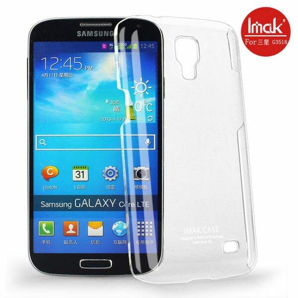 三星G3518 Galaxy Core Lite水晶殼 艾美克imak羽翼II耐磨水晶殼