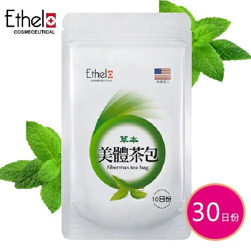 【Ethel伊黛爾藥妝】草本美體茶包-薄荷味(30日份) 0