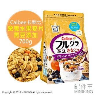 【配件王】現貨 日本進口 Calbee 卡樂比 營養黑豆麥片 700g 穀物 即食早餐 高纖 膳食纖維 另 水果麥片