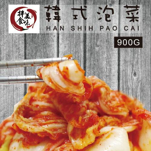 【韓式泡菜】900g,來自家鄉的味道,就是想要將最原始的口感分享給你們,讓你們不用出國,在台灣也可以吃到正宗的韓式泡菜,現在買送小罐手工新鮮現作辣拌醬(50g)隨機出貨、滿999在免運唷!!!