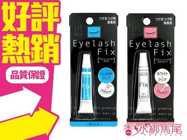◐香水綁馬尾◐ 日本KOJI FIX 假睫毛專用接著劑 / 假睫毛膠水 (白膠/透明膠) 二款供選