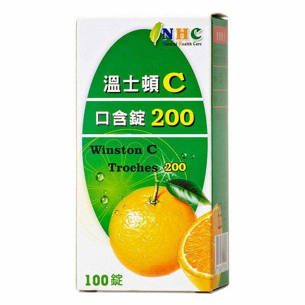 【溫士頓】C口含錠200 mg (100粒) - 限時優惠好康折扣