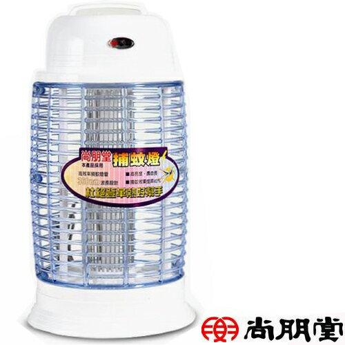 尚朋堂10W捕蚊燈(SET-2010)