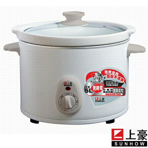 上豪5公升養生燉鍋(SP-5861)