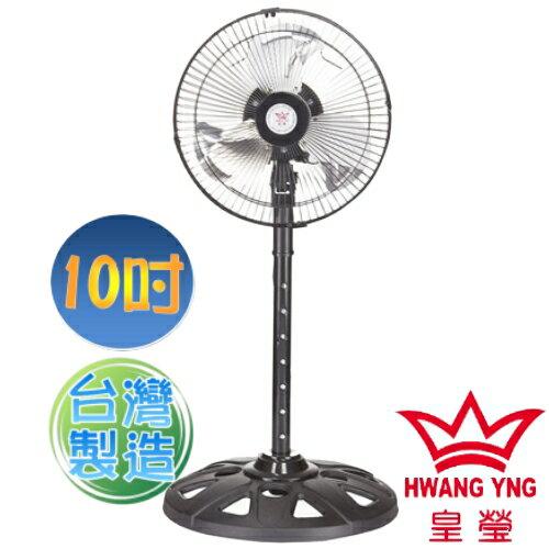 皇瑩10吋立扇(HY-1013)