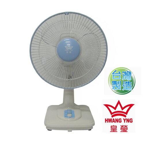皇瑩10吋桌扇(HY-107A)