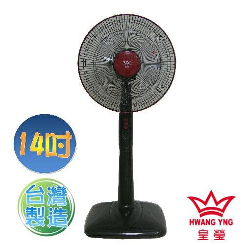 皇瑩14吋立扇(HY-145B)