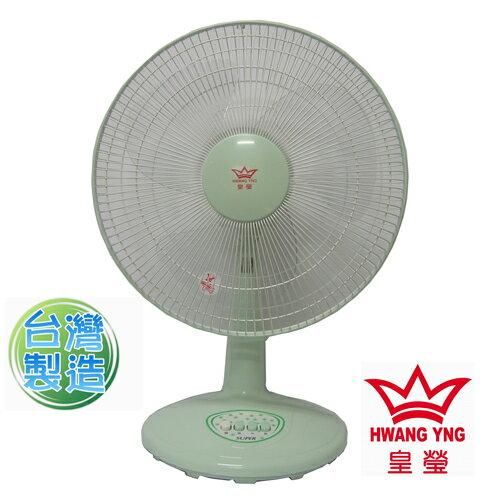 皇瑩14吋桌扇(HY-145D)