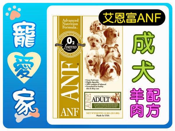 ☆寵愛家☆ANF愛恩富成犬羊肉(原顆粒)15公斤.