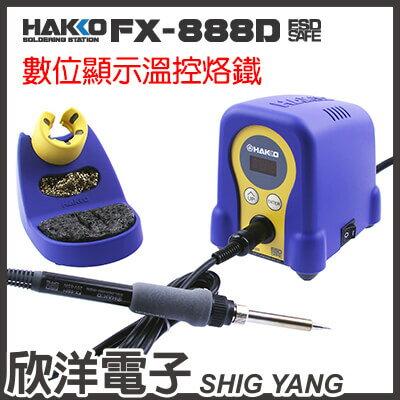 ※ 欣洋電子 ※ HAKKO 日本白光牌 座上型數位顯示防靜電溫控烙鐵組 (FX-888D) 新上架價 $2699 數量有限~~欲購從速