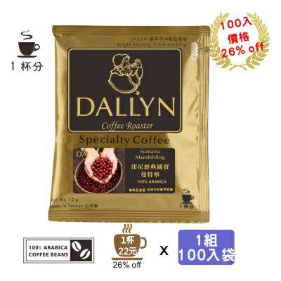 【DALLYN 】印尼經典國寶曼特寧濾掛咖啡100入袋 Sumatra Mandehling   | DALLYN世界嚴選莊園 0