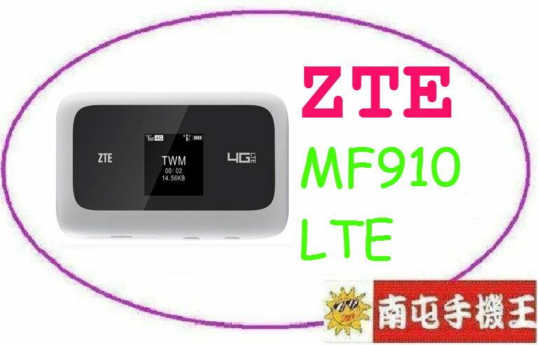 ↑南屯手機王↓ZTE MF910-LTE WIFI~多工行動網卡(免運費宅配到家)