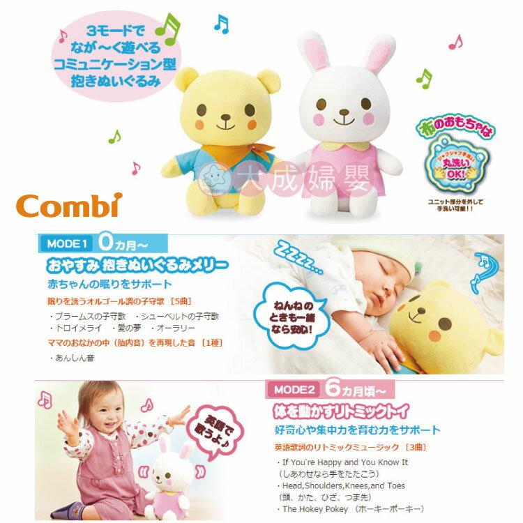 【大成婦嬰】Combi 音樂互動兔兔 (57209) 好朋友 1