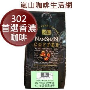 302首選香濃咖啡豆半磅裝,[嵐山咖啡烘焙專家] 北市典藏咖啡館30多年專業在台烘焙!