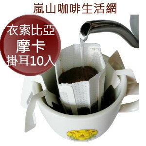 衣索比亞.摩卡濾掛咖啡10入袋裝,[嵐山咖啡烘焙專家] 北市典藏咖啡館30多年專業在台烘焙!