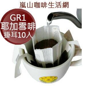 衣索比亞.耶加雪啡GR1濾掛咖啡10入袋裝,[嵐山咖啡烘焙專家] 北市典藏咖啡館30多年專業在台烘焙!