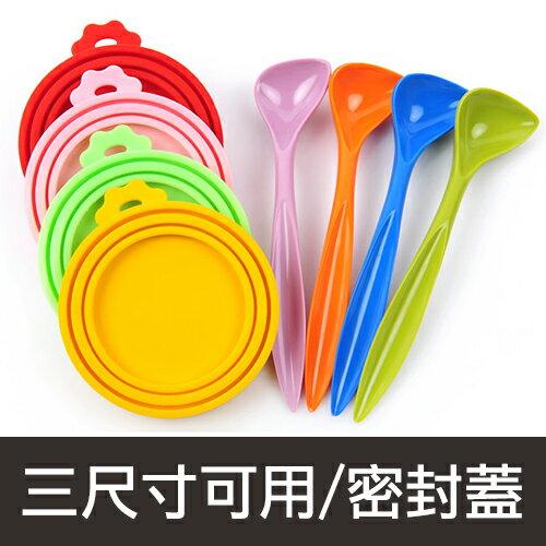 【小樂寵】三尺寸可用軟矽膠密封蓋+湯匙組