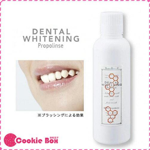 日本 Propolinse 蜂膠 潔白 漱口水 600ml 清潔 齒垢 口臭 清新 好口氣 口腔 舒爽 *餅乾盒子*