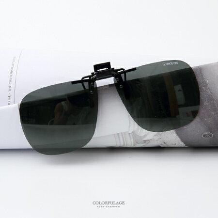 前掛款夾片 大款可掀式偏光夾式鏡片 一般眼鏡太陽眼鏡都適用 實用 柒彩年代【NY338】抗UV400 - 限時優惠好康折扣
