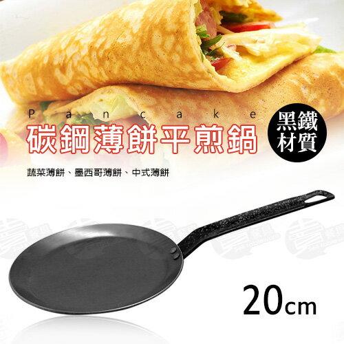 ﹝賣餐具﹞20公分 碳鋼薄餅 平煎鍋 平底鍋  鐵鍋/ 2101050106716