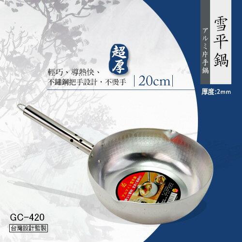 ﹝賣餐具﹞20公分 超厚鋼柄雪平鍋 雪平鍋 平行鍋 湯鍋 GC-420 / 2101150104308