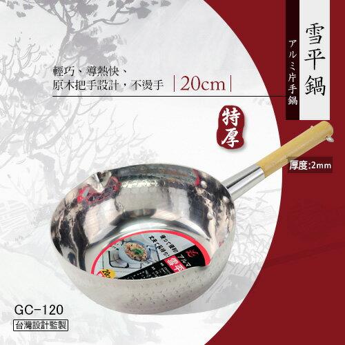 ﹝賣餐具﹞20公分 特長雪平鍋 平行鍋 湯鍋 單把鍋 GC-120 / 2101150104704(特厚)