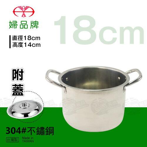 ﹝賣餐具﹞#304 18cm 婦品牌 豪華高鍋 湯鍋 不鏽鋼鍋 調理鍋 (組) 2103050500105