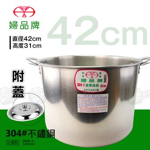 ﹝賣餐具﹞#304 42cm 婦品牌 豪華高鍋 湯鍋 不鏽鋼鍋 調理鍋 (組) 2103050501300