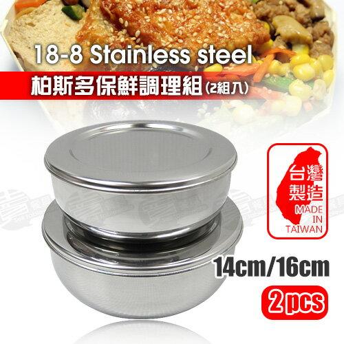 ﹝賣餐具﹞柏斯多保鮮調理組 不鏽鋼碗 便當盒 (2入/組) 14/16公分 / 2103052002409