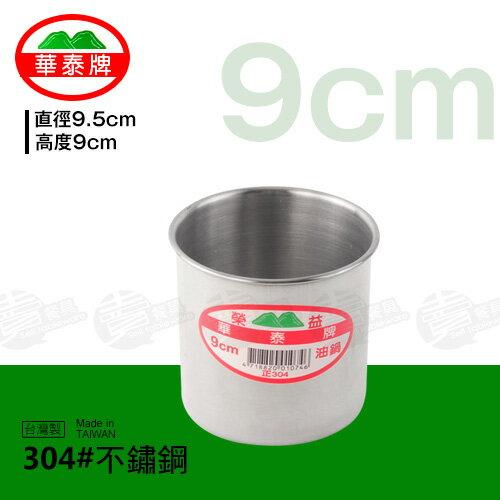 ﹝賣餐具﹞#304 9cm 不鏽鋼油鍋 調味鍋 湯鍋 不鏽鋼鍋 2103053500805