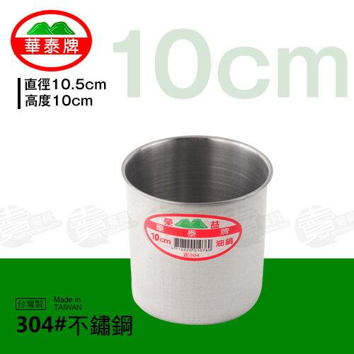 ﹝賣餐具﹞#304 10cm 不鏽鋼油鍋 高鍋 油鍋 調理鍋 醬料罐 油筒