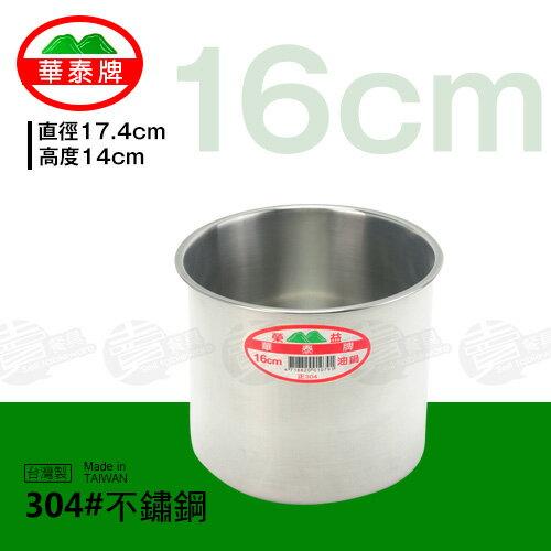 ﹝賣餐具﹞#304 16cm 不鏽鋼油鍋 高鍋 油鍋 調理鍋 湯鍋 不鏽鋼鍋 油筒
