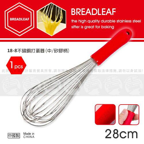 ﹝賣餐具﹞28公分 Breadleaf 不鏽鋼打蛋器 攪拌器 (中/矽膠柄) / 2110050303346