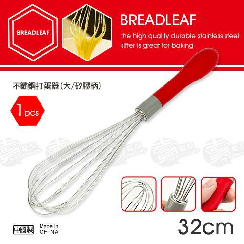 賣餐具﹞32公分 Breadleaf 不鏽鋼打蛋器 攪拌器 (大/矽膠柄) / 2110050303353