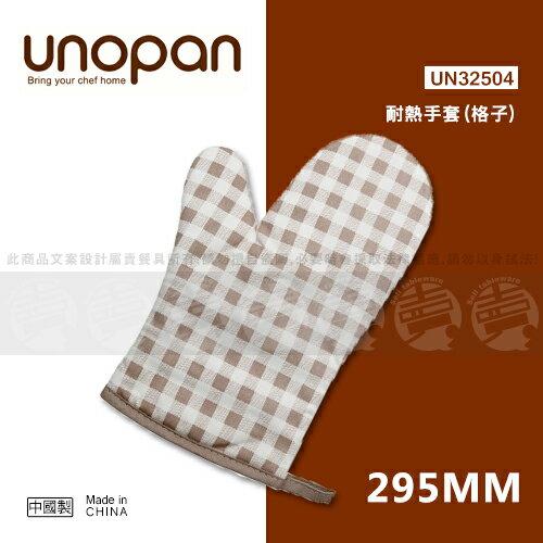 ~賣餐具~ 三能 UNOPAN 耐高熱手套 隔熱手套 ^(格子^) UN32504 211