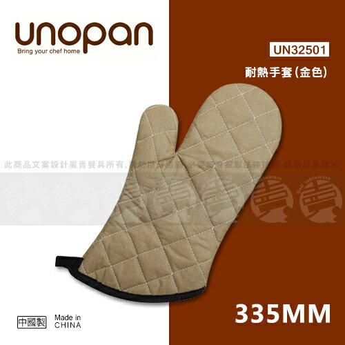 ﹝賣餐具﹞ 三能 UNOPAN 耐熱手套 隔熱手套 (金色)UN32501 /2110050900774
