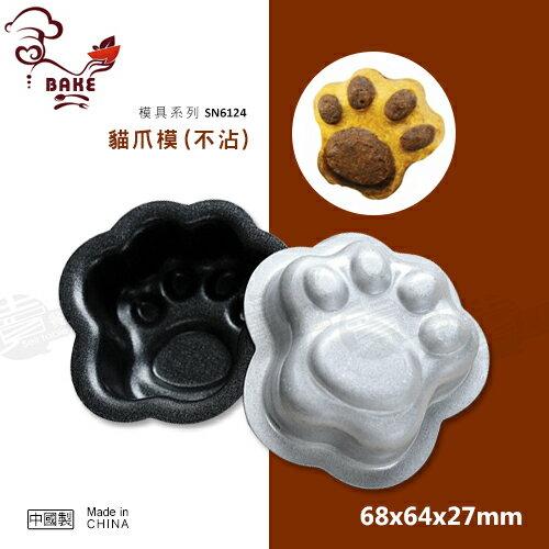 ﹝賣餐具﹞三能 不沾貓爪模 蛋糕模 烤模 餅乾模 SN6124 /2110051635521