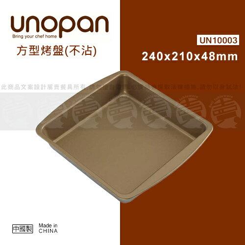 ﹝賣餐具﹞三能 UNOPAN 方型烤盤 烤模 (不沾) UN10003 /2110051674872