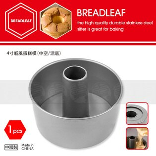4吋 Breadleaf 戚風蛋糕模 活動空心圓模 4157935 / 2110051675138