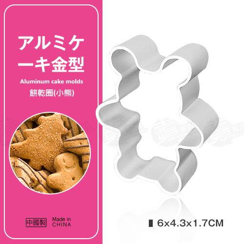 ﹝賣餐具﹞餅乾圈 餅乾模 (小熊) 2110051675244