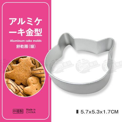 ﹝賣餐具﹞餅乾圈 餅乾模 幕斯模 黏土模 (貓/1入) /2110051675374
