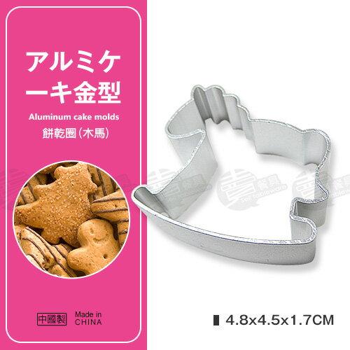 ﹝賣餐具﹞餅乾圈 餅乾模 幕斯模 黏土模 (木馬/1入) /2110051675435