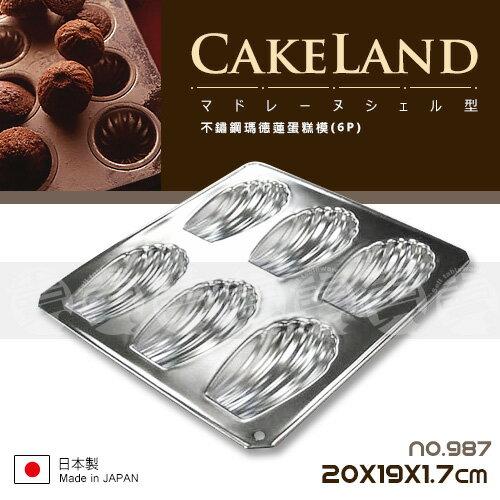 ﹝賣餐具﹞CAKELAND 不鏽鋼 瑪德蓮蛋糕模 (6P)NO.987 /2110051675862