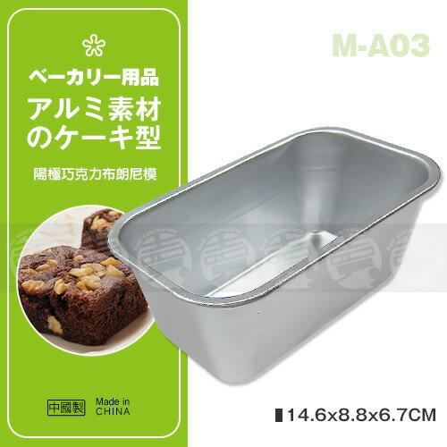 ﹝賣餐具﹞陽極 巧克力布朗尼模  蛋糕模 烤模 M-A03 / 2110051690605