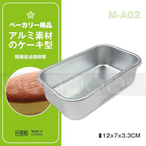 ﹝賣餐具﹞陽極重油蛋糕模 烤模 蛋糕模 M-A02 /2110051690612