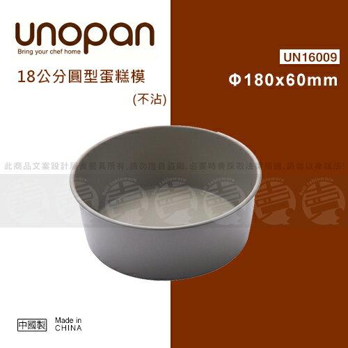 ﹝賣餐具﹞三能 UNOPAN 18公分 圓型蛋糕模 烤模 (不沾) UN16009 /2110051690872